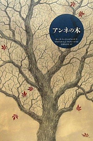 アンネの木の詳細を見る