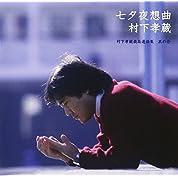 七夕夜想曲~村下孝蔵最高選曲集 其の壱 (SACDハイブリッド盤)