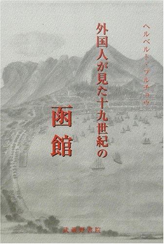 外国人が見た十九世紀の函館