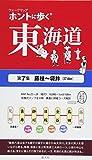 ホントに歩く東海道 第7集 藤枝~袋井 (ウォークマップ)