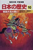 戦国大名の戦い―室町時代3・戦国時代 (集英社版・学習漫画 日本の歴史)