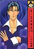 Kizuna 7―絆 (ビーボーイコミックス)