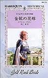 金鉱の花嫁 (ハーレクイン・ヒストリカル・ロマンス)