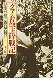 グアム島玉砕戦記―悲劇の島三百日の戦い (光人社NF文庫)