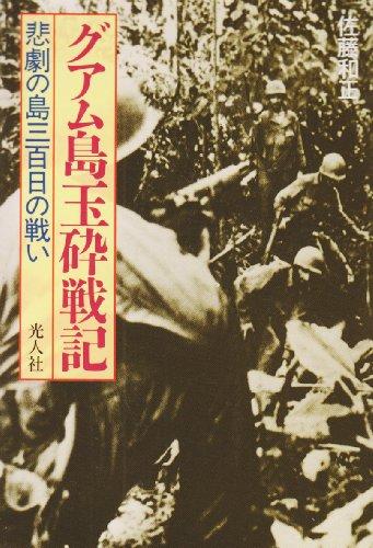 グアム島玉砕戦記―悲劇の島三百日の戦い (光人社NF文庫)の詳細を見る