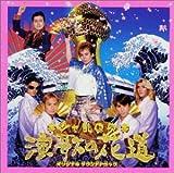 シャ乱Qの演歌の花道 ― オリジナル・サウンドトラック