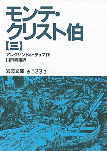 モンテ・クリスト伯 3 (岩波文庫)