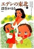 エデンの東北 (4) (バンブーコミックス 4コマセレクション)