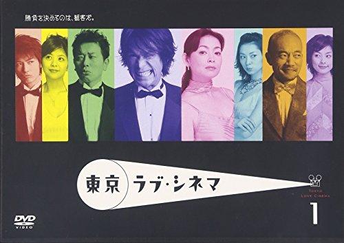 東京ラブ・シネマ 1 [DVD]
