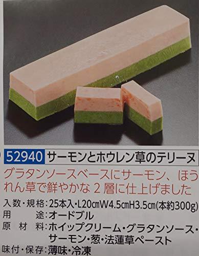 サーモンとほうれん草のテリーヌ 約300g(L20×W4.5×H3.5cm)冷凍 オードブル