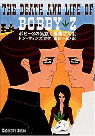 ボビーZの気怠く優雅な人生 (角川文庫)の詳細を見る