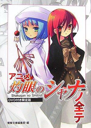 DVD付き限定版 アニメ『灼眼のシャナ』ノ全テの詳細を見る