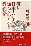 苟(いやしく)も日本人なら知っておくべき教養語