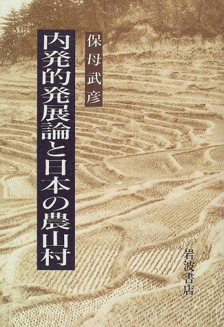 内発的発展論と日本の農山村の詳細を見る
