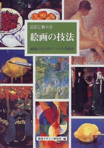 巨匠に教わる 絵画の技法 (リトルキュレーターシリーズ)の詳細を見る