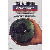 対人地雷 味方か?敵か?―軍事問題としての対人地雷の研究