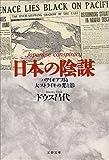 日本の陰謀—ハワイオアフ島大ストライキの光と影 (文春文庫)