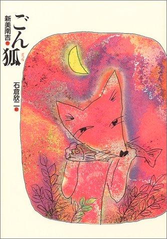 ごん狐 (新美南吉童話傑作選)の詳細を見る