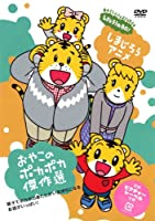 <しまじろうアニメ>おやこのポカポカ傑作選 [DVD]