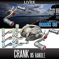 【リブレ/LIVRE】 CRANK 85 (クランクハンドル 85