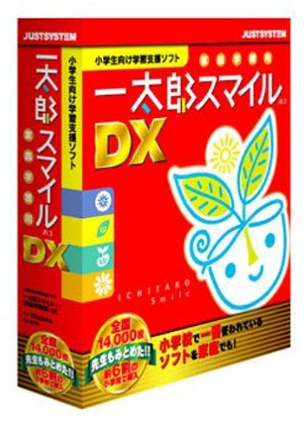 豊かにする自信があるクラック一太郎スマイル /R.3 家庭学習用DX