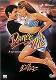 ダンス・ウィズ・ミー [DVD] 画像