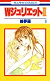 WジュリエットII 1 (花とゆめコミックス)