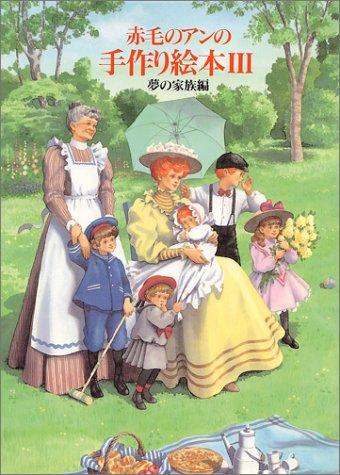 赤毛のアンの手作り絵本〈3〉夢の家族編の詳細を見る