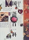 社会人のための国語百科 カラー版