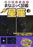 Best 天文学ブック - 知識をひろげる まなぶっく図鑑 星座 Review