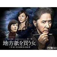 松本清張 二夜連続ドラマスペシャル 第一夜 地方紙を買う女~作家・杉本隆治の推理