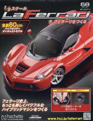 週刊 ラ フェラーリをつくる(68) 2016年 12/21 号 [雑誌]