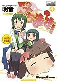 ぷちます! (4) ぴよぴよチャーム付特装版 (電撃コミックス EX)
