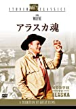 アラスカ魂[DVD]