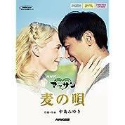 NHK連続テレビ小説「マッサン」 麦の唄 (NHK出版オリジナル楽譜シリーズ)