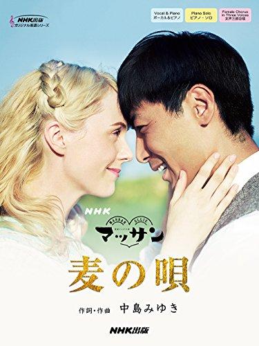 NHK連続テレビ小説「マッサン」 麦の唄 (NHK出版オリジナル楽譜シリーズ) -