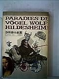 詐欺師の楽園 (1968年)