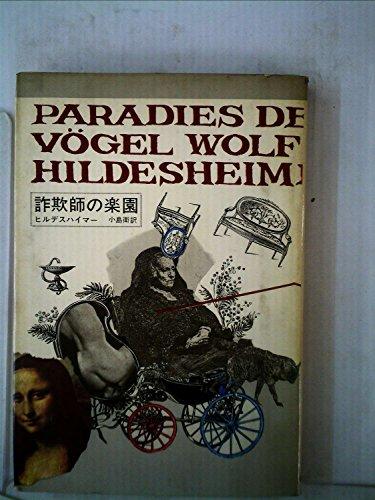 詐欺師の楽園 (1968年)の詳細を見る