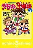 うちの3姉妹 しょの4 (バンブーコミックス すくパラセレクション)