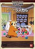 あらいぐまラスカル 完結版 [DVD]