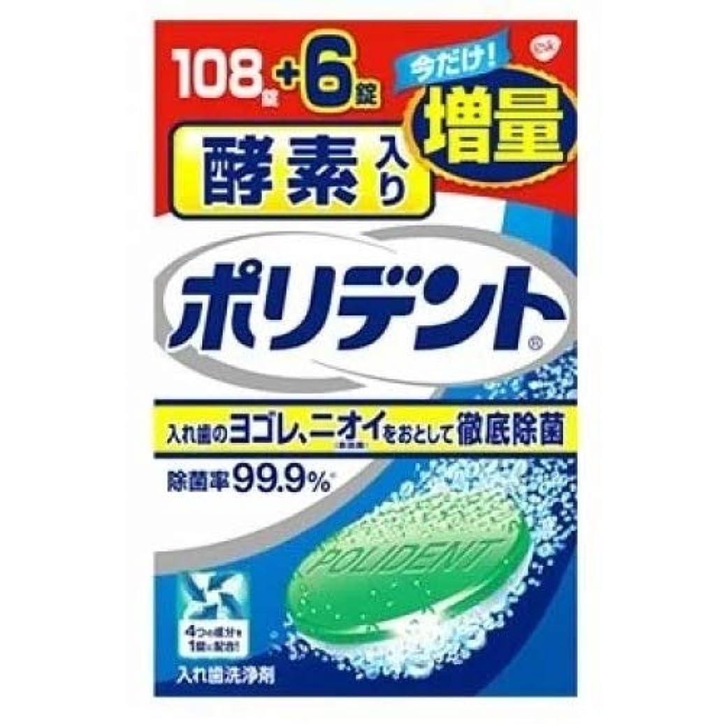 植生冷蔵庫台風酵素入りポリデント 108錠+6錠増量品
