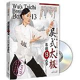 成都時代出版社シリーズ--呉式太極拳基礎13式拳 DVDBOOK (成都時代出版社シリーズ)