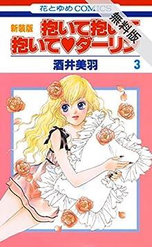 抱いて抱いて抱いてダーリン【期間限定無料版】 3 (白泉社レディース・コミックス...