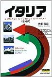 イタリア―歴史的ホテル・レストラン・カフェ (ワールドトラベル)
