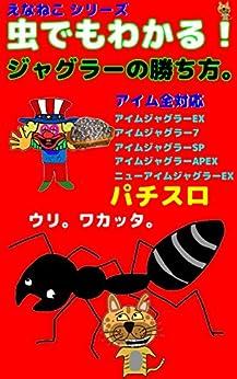 [えなねこ]の虫でもわかる!ジャグラーの勝ち方!: えなねこ監修!