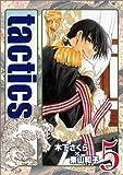 tactics(5) 【初回限定版・ドラマCD付】 (ブレイドコミックススペシャル)