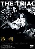 審判 [DVD] 画像