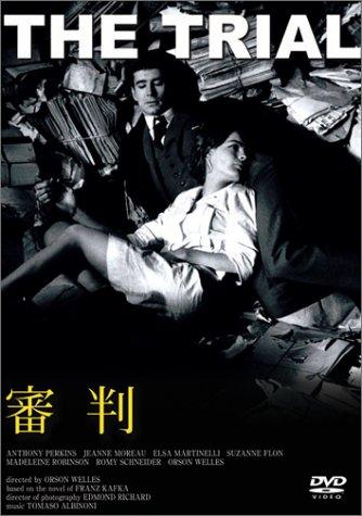 審判 [DVD]