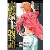 夜騎士物語 : 4 (アクションコミックス)