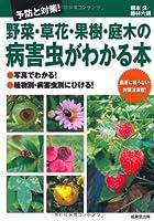 予防と対策! 野菜・草花・果樹・庭木の病害虫がわかる本